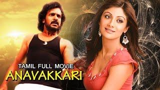 anavakkari-auto-shankar---tamil-full-movie-upendra-shilpa-shetty-tamil-super-hit-movie