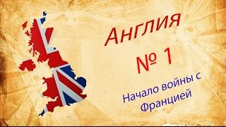 Europa Universalis 4 | #1 | Англия | Война с Французом