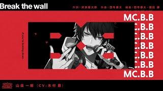 ヒプノシスマイク「Break the wall」/ 山田一郎 Trailer