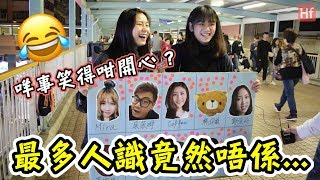 【香港邊個Youtuber最多人識?】最高民望竟然係...  HF街訪15