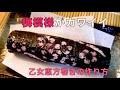 【1分レシピ】梅模様がカワイイ「乙女恵方巻き」の作り方