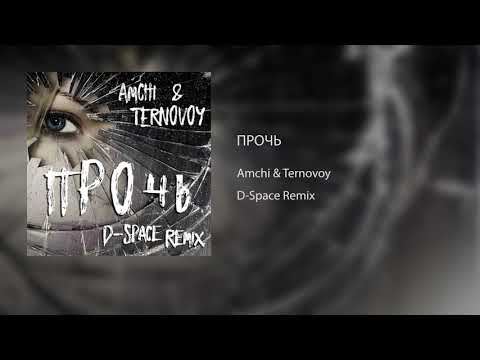 Amchi & Ternovoy - Прочь (D-Space Remix)