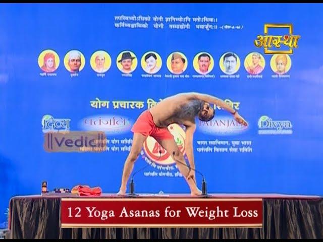 12 Yoga Asanas For Weight Loss Swami Ramdev Youtube