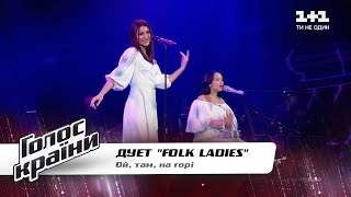 "Folk Ladies - ""Oy tam na gori""- The Voice Show Season 11 - Blind Audition"