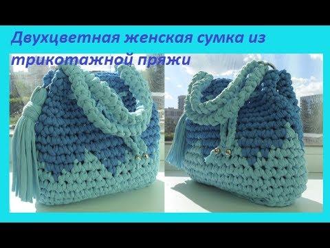 8f55b8b33e49 Двухцветная женская сумка из трикотажной пряжи.How to crochet a bag (С №9)