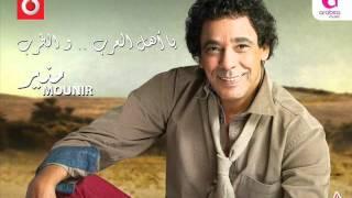 Mohamed Monir - Ya Hamam - محمد منير يا حمام