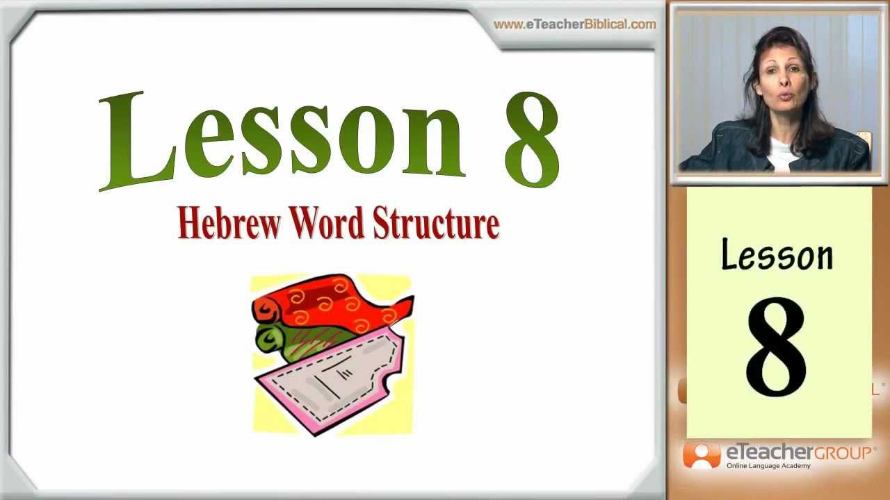 Free Biblical Hebrew Lessons - YouTube