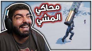 محاكي المشي في نهاية العالم !! - Walking Simulator