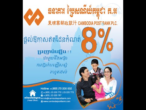 Special Promotion From Cambodia Post Bank PLC,