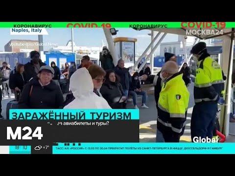 В какие страны не будут летать самолеты - Москва 24
