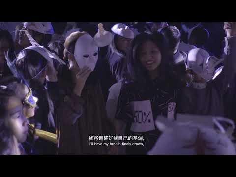 陈陈陈MV:舞会 Chenchenchen- Masquerade (Official Music Video)
