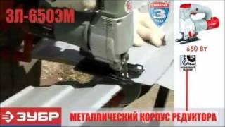 Электролобзики ЗУБР(Продолжение серии видео обзоров электроинструмента ЗУБР, на этот раз электролобзики. Cсылка на источник..., 2011-10-19T08:54:40.000Z)