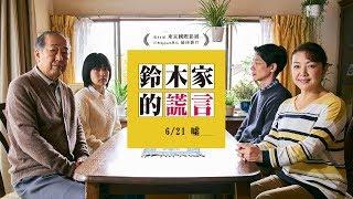 《鈴木家的謊言》中文版短預告|6/21 噓......