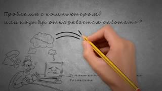 видео Вызов компьютерного мастера на дом, ремонт ноутбуков у метро Таганская