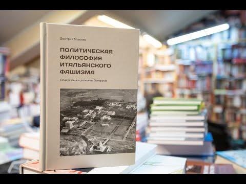 Презентация книги Дмитрия Моисеева «Политическая философия итальянского фашизма»