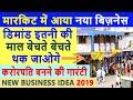 Small Business Ideas | मार्किट में आया नया बिज़नेस | New Business Ideas 2018, New Business Ideas