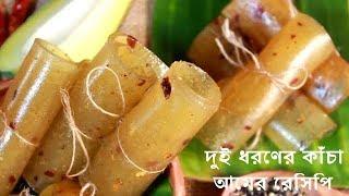 খুব মজার কাঁচা আমের চটপটা আমসত্ত্ব  টক ঝাল মিষ্টি আম  Homemade Raw Aam Papad  Kacha Amer Amsatto