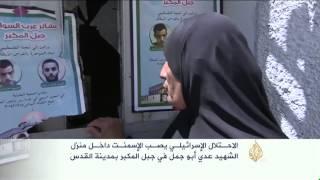 إسرائيل تصب الإسمنت بمنزل الشهيد أبو جمل