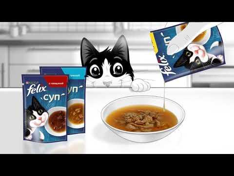 """Суп для кошек """"Felix"""" - рекламный ролик"""