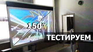 экран 150 дюймов Тестируем в магазине на проекторе Xgimi H2