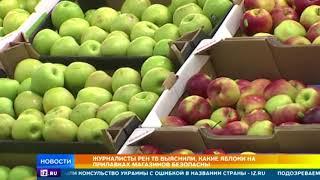 Корреспондент РЕН ТВ выяснил, какие яблоки из магазинов безопасны