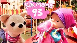 Валя и Эмили на детской площадке! Серия 93. Как МАМА