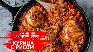 Oдна Cковорода!Рецепт быстрого ужина, ужин на скорую руку! курица с овощами, рис с овощами.