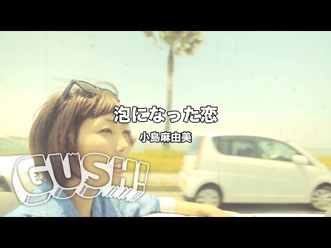 【GUSH!】 #25 小島麻由美 『渚にて』 を紹介! <by SPACE SHOWER MUSIC>