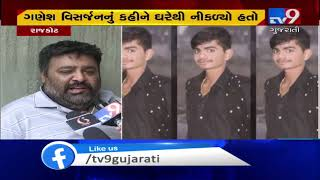 Ganesh idol immersion turns tragic as youth drowns in Lalpari lake | Rajkot - Tv9GujaratiNews