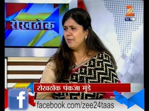 Rokhthok | Pankaja Munde | 21st October 2016