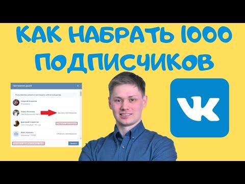 Привлечение подписчиков вконтакте, Как Набрать 1000 Подписчиков Раскрутка группы вк