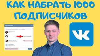 Привлечение подписчиков вконтакте, Как Набрать 1000 Подписчиков Раскрутка группы вк(, 2016-05-17T11:17:17.000Z)