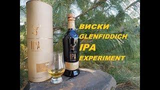 Обзор виски  GLENFIDDICH IPA EXPERIMENT