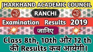 Jharkhand Academic Council 8th,10th,12th Results Date Released।