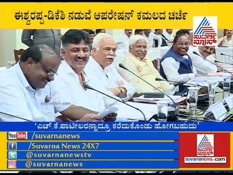 BJP - Congress Leaders Disscuss About Operation Kamala| Eshwarappa And DK Shivakumar