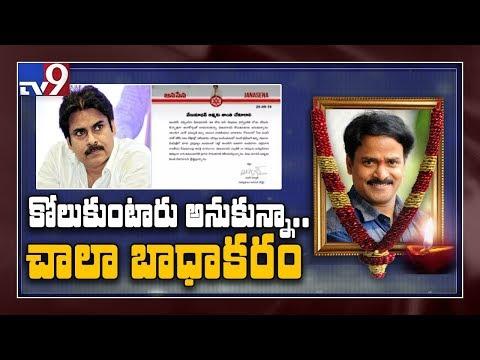 టైమింగ్ ఉన్న నటుడు...అకాల మరణం అంటూ భావోద్వేగంతో : Pawan Kalyan - TV9