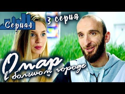 ОМАР В БОЛЬШОМ ГОРОДЕ. 3 серия // Сериал