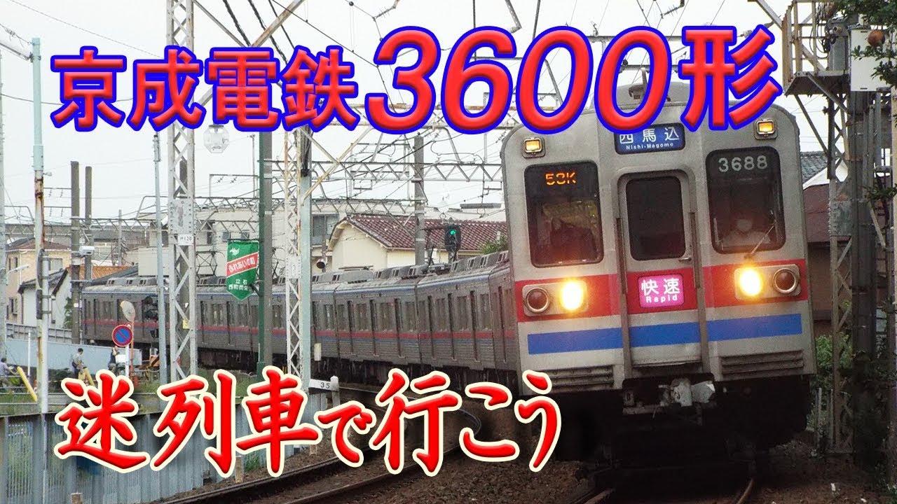 迷列車で行こう】#33 京成3600形...