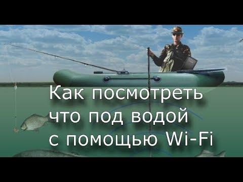 wi fi под водой - съемка видео рыбалки экшн камерой YI 4K