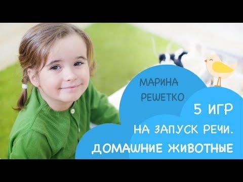 Как разговорить ребёнка? Занятия для детей на развитие и запуск речи. По теме: Домашние животные
