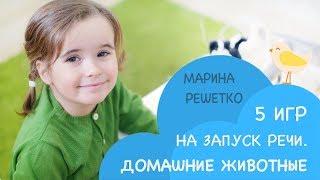 Занятия для детей на развитие и запуск речи. По теме: Домашние животные