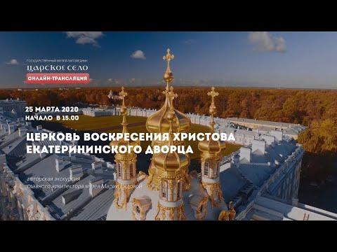 ОНЛАЙН-ТРАНСЛЯЦИЯ. ЦЕРКОВЬ ВОСКРЕСЕНИЯ ХРИСТОВА