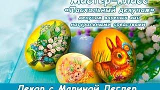 Бесплатный-мастер-класс «Пасхальный декупаж», декупаж яиц на пасху. Мастер Марина Леглер.