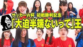 「大迫半端ないって」王【ワールドカップ日本代表初戦勝利/香川&大迫弾】