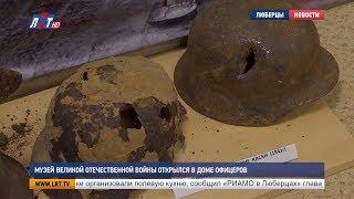 Музей Великой Отечественной войны открылся в Доме офицеров