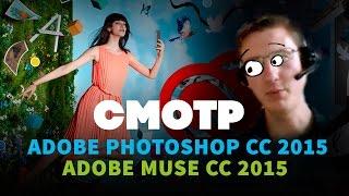 Как создать сайт самому. Смотр на Photoshop и Muse CC (2015)(В сегодняшнем выпуске смотр на программы Adobe Photoshop + Muse CC 2015. Как создать сайт самому. И о том как уже дизайнер..., 2015-06-19T08:37:47.000Z)