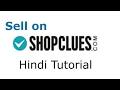Sell on Shopclues | Hindi