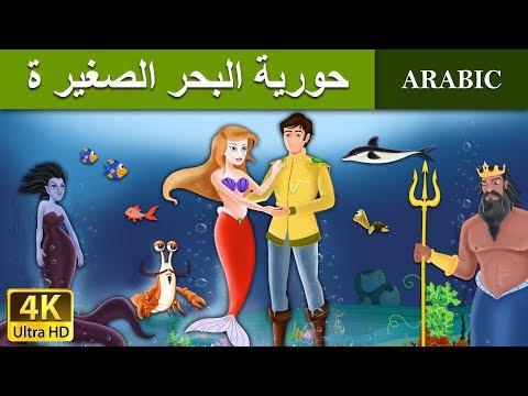 حورية البحر الصغيرة - قصص اطفال | قصص اطفال | قصص عربية | قصص قبل النوم | Arabian Fairy Tales