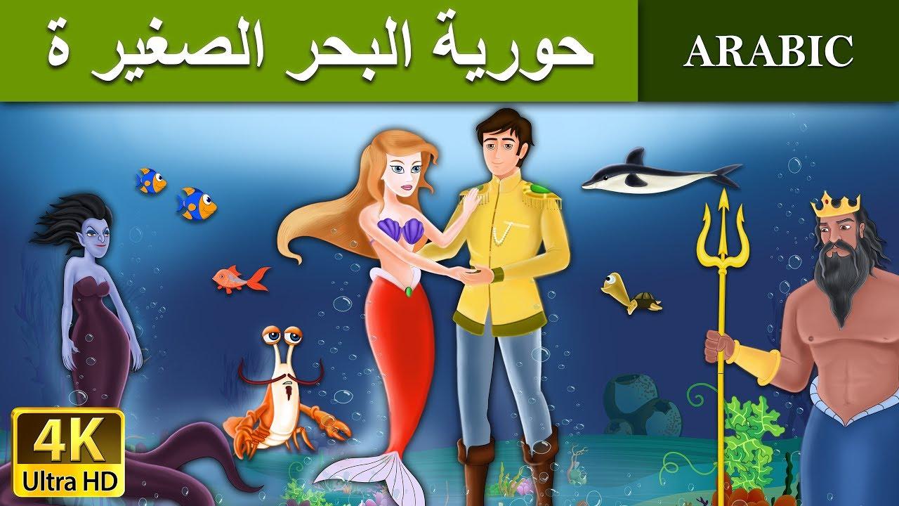 قصص عربيه للاطفال كرتون