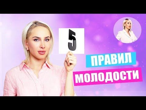 5 ПРАВИЛ МОЛОДОСТИ! Как оставаться молодой и красивой в любом возрасте? | ТАТЬЯНА КУШНИРЕНКО